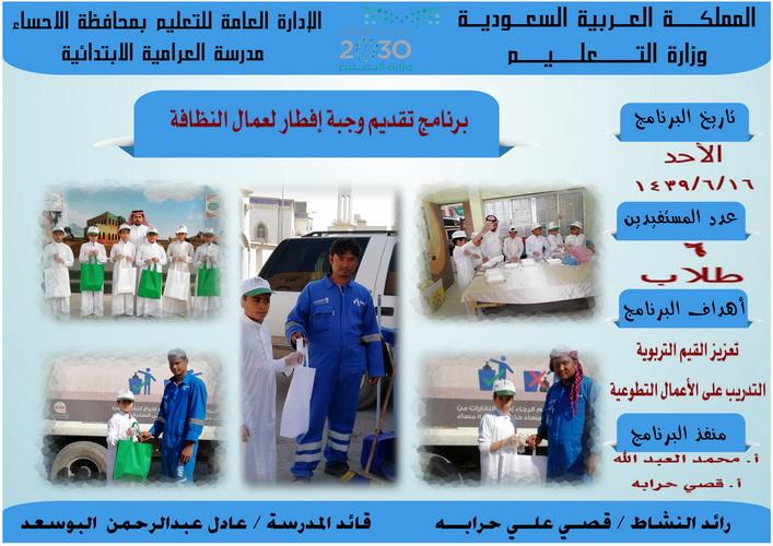 فريق العمل التطوعي ينفذ برنامج ( تقديم وجبة الأفطار لعمال النظافة )