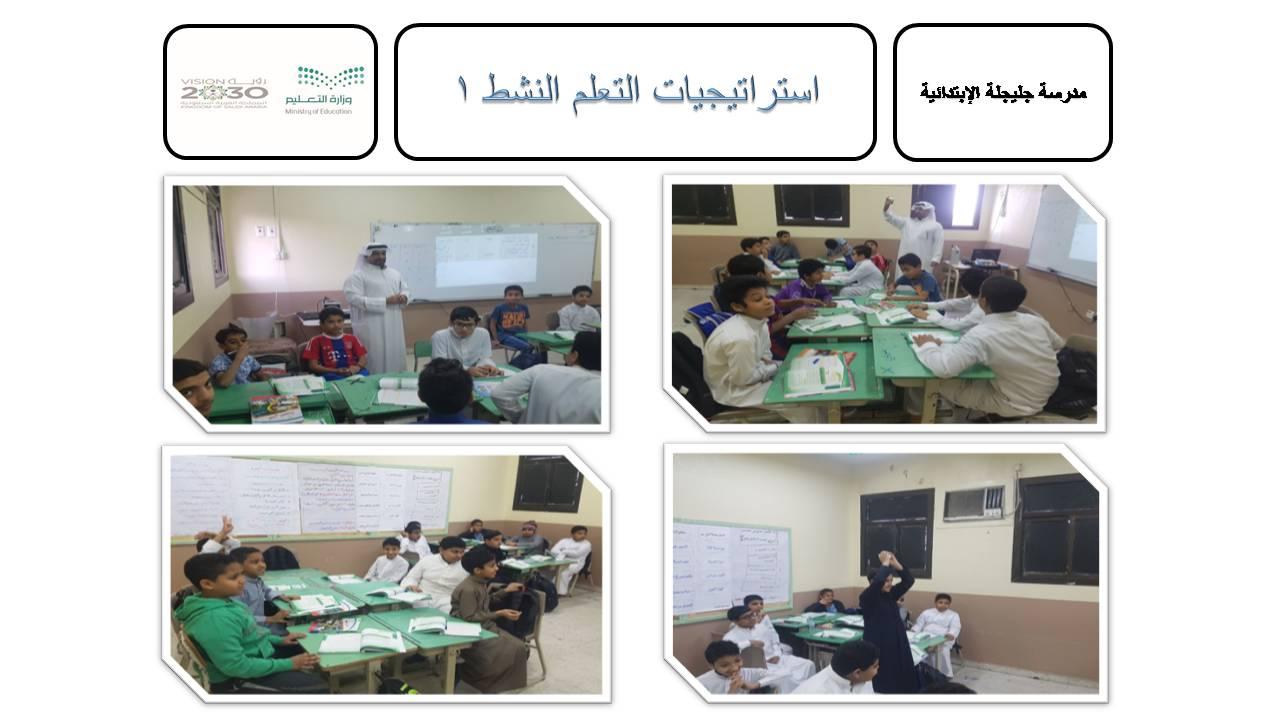 استراتيجيات التعلم النشط ( 1 )
