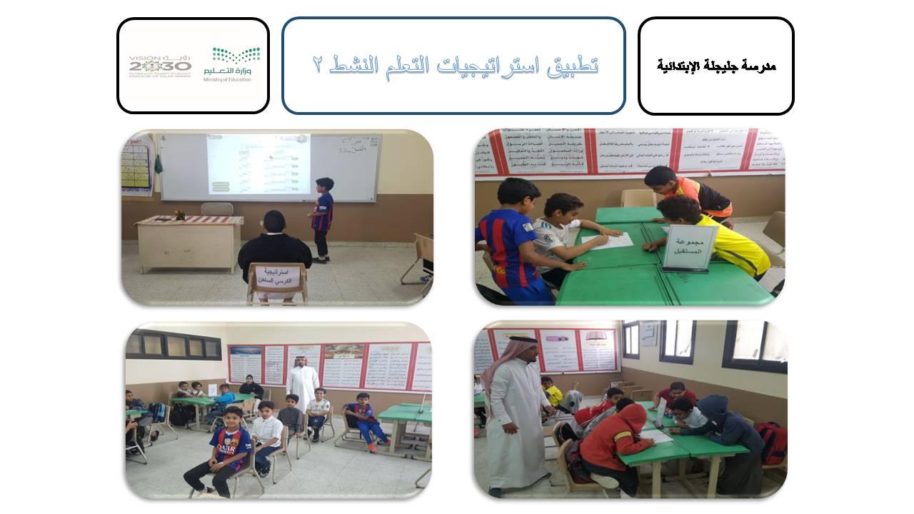 استراتيجيات التعلم النشط ( 2 )