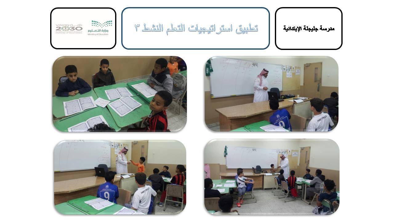 استراتيجيات التعلم النشط ( 3 )