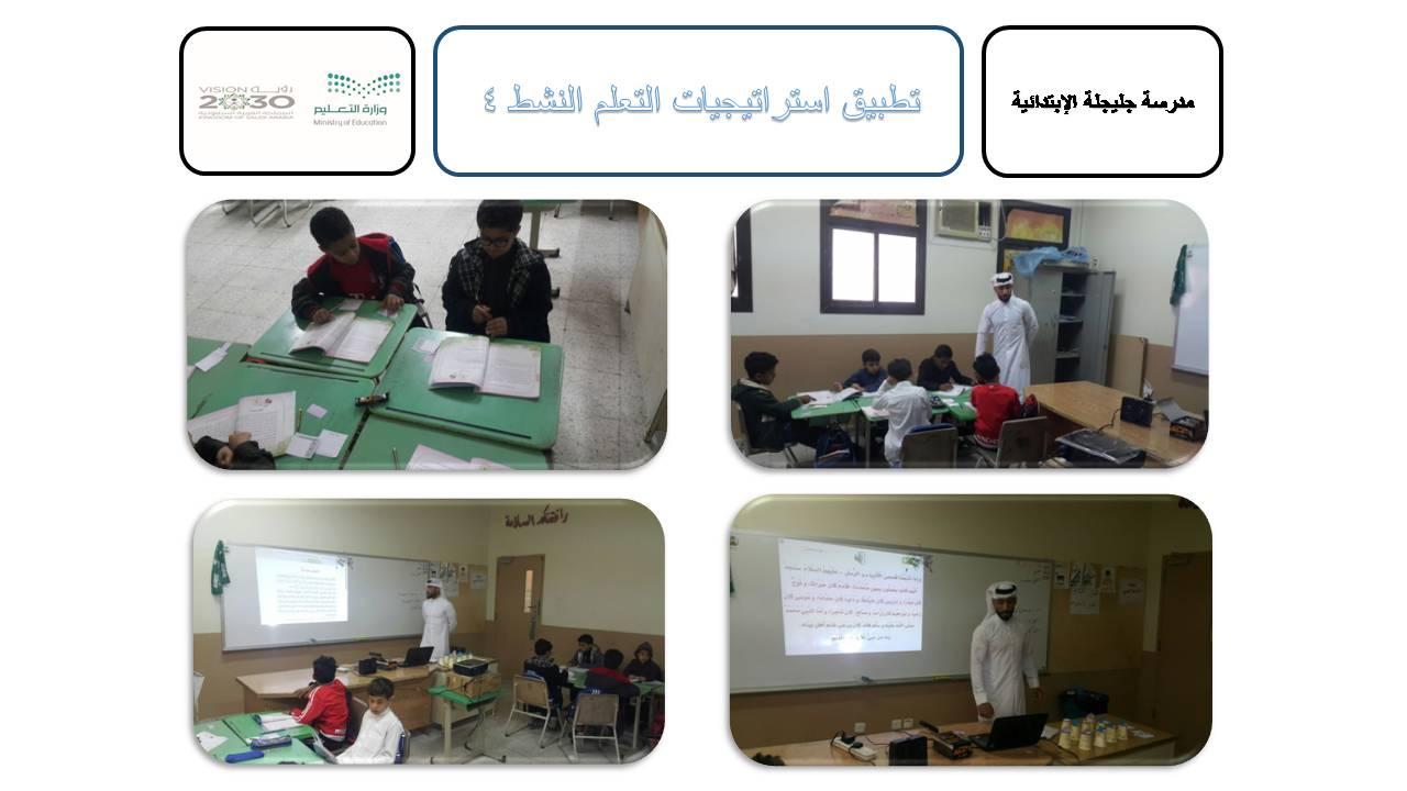 استراتيجيات التعلم النشط ( 4 )