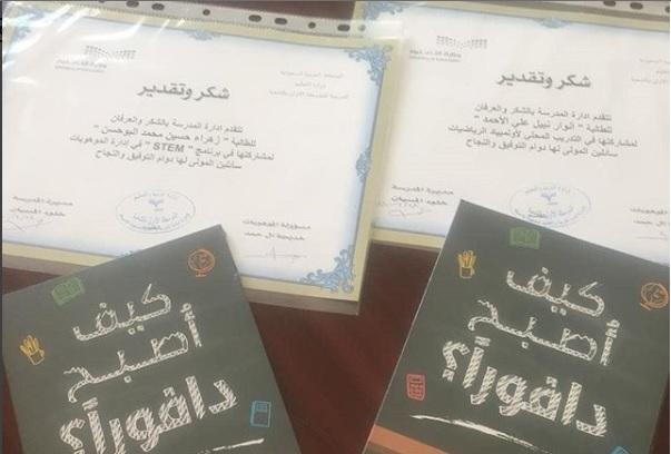 بتكريم الطالبات المشاركات في برنامج ستم و التدريب المحلي للاولمبياد الرياضيات