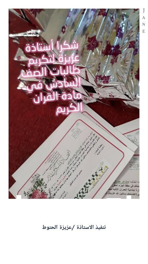 حافظات القرآن