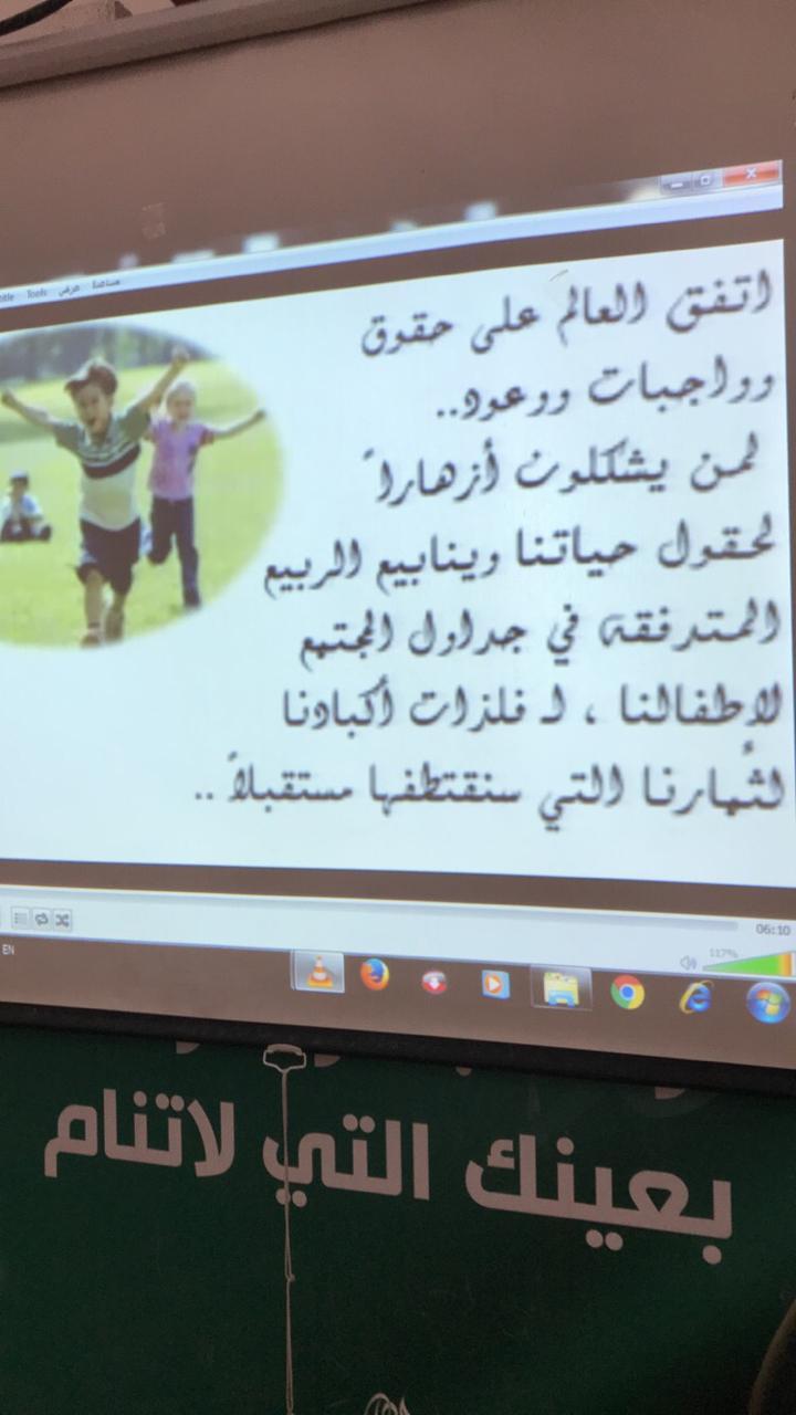 تفعيل برنامج بعنوان اليوم العالمي للطفل  بالإبتدائية الأولى والثانية بالكلابية