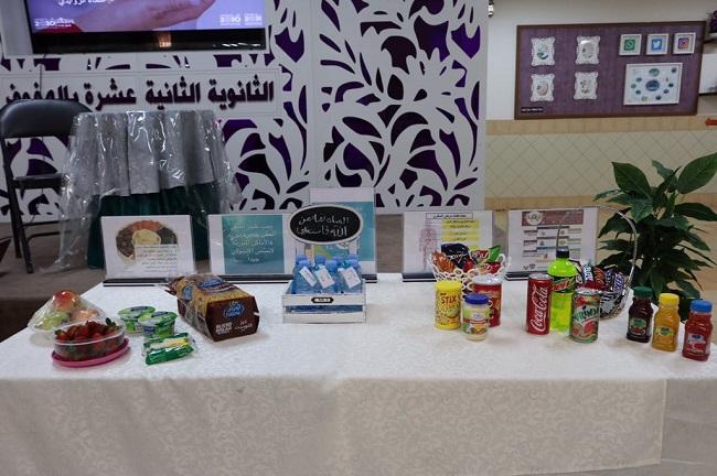 برنامج التوعية ضد داء السكري