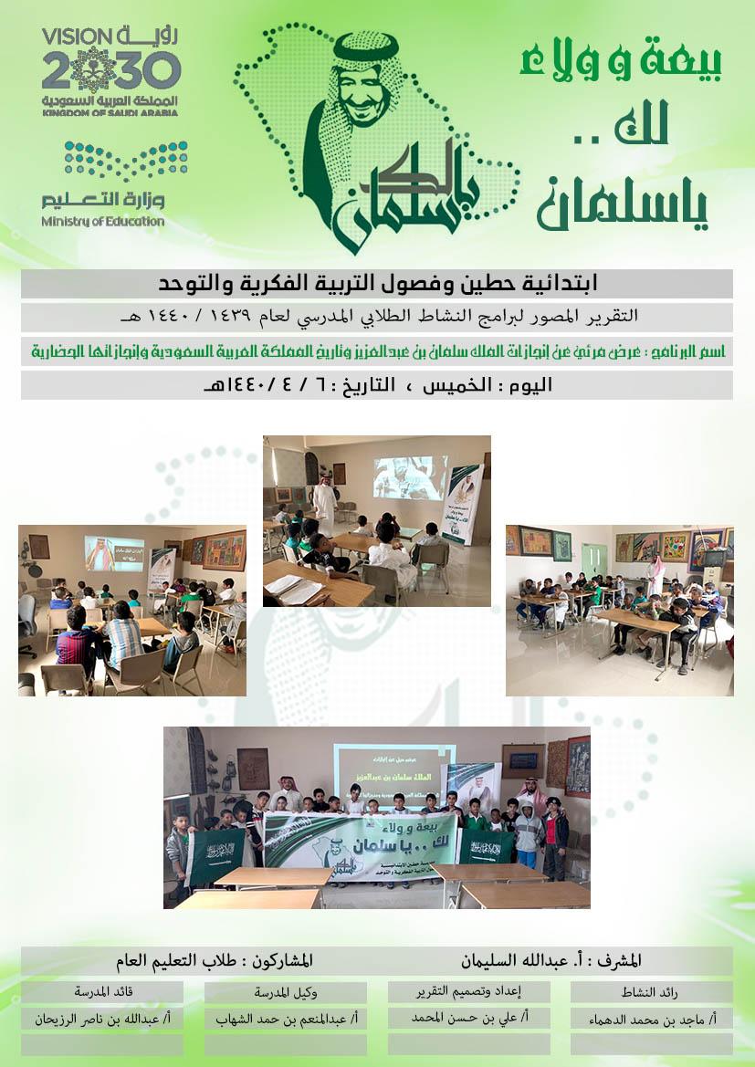 برنامج عرض مرئي عن إنجازات الملك سلمان بن عبدالعزيز و تاريخ المملكة وإنجازاتها الحضارية