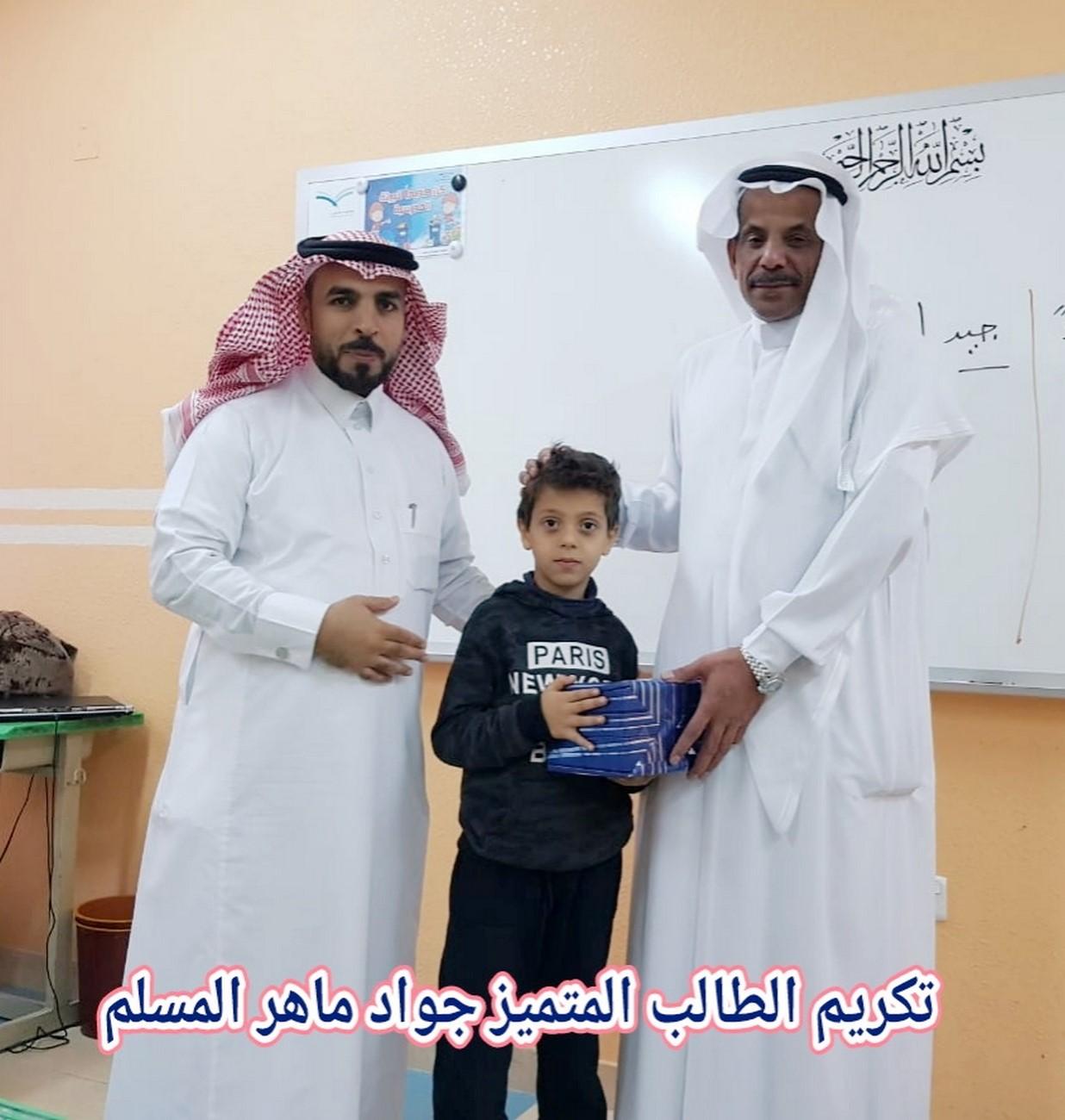 تكريم الطالب المتميز جواد ماهر المسلم