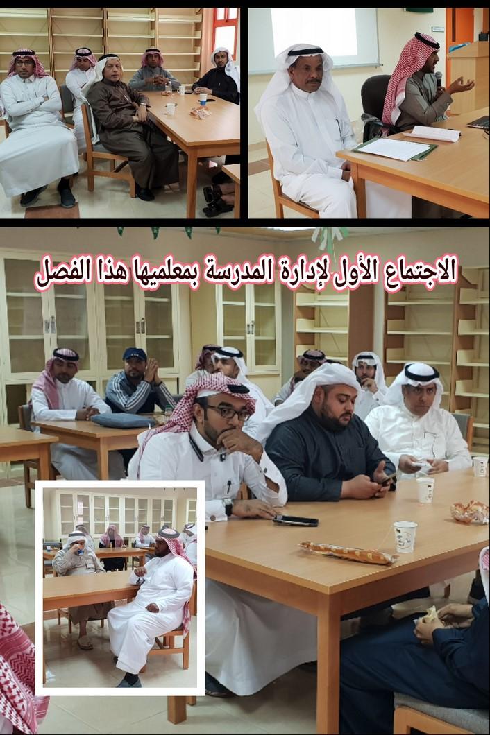 الاجتماع الأول لإدارة المدرسة بمعلميها خلال هذا الفصل
