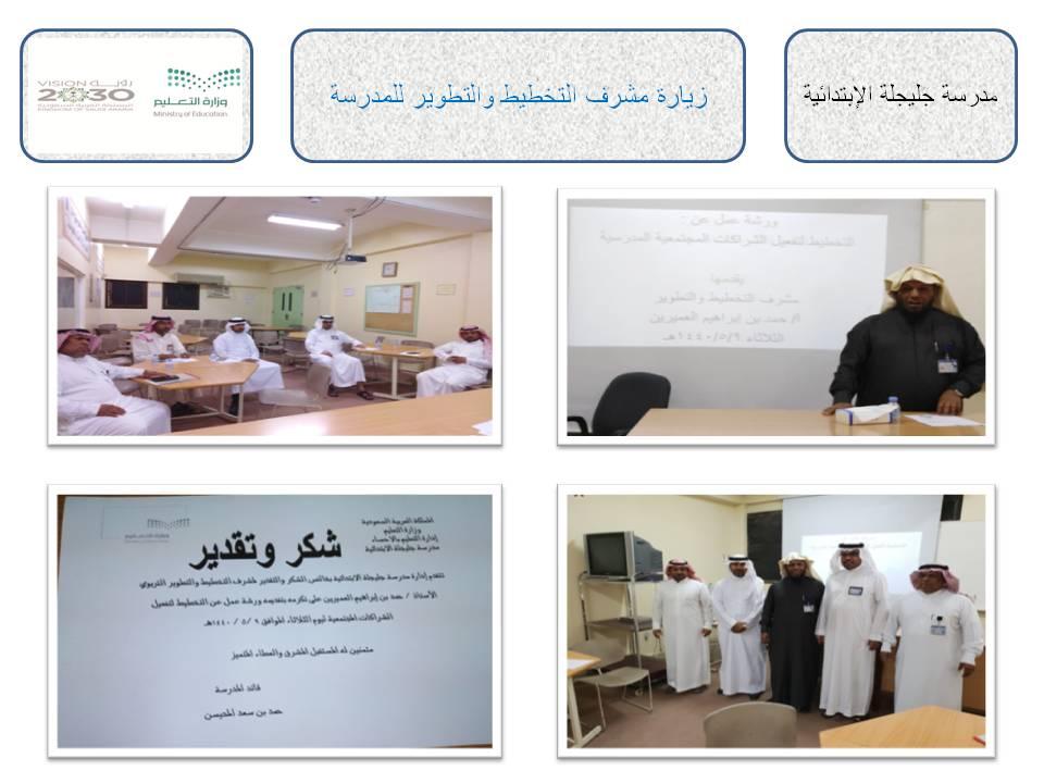 زيارة مشرف إدارة التخطيط والتطوير للمدرسة