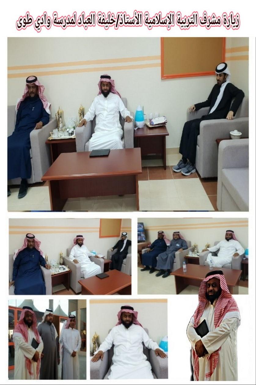 زيارة مشرف التربية الإسلامية الأستاذ خليفة العباد لمدرسة وادي طوى الابتدائية