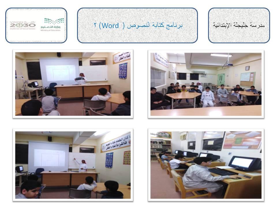 برنامج ( word ) للطلاب ( المجموعة الثانية )